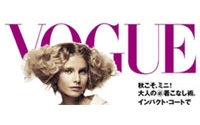 Japon : Vogue vend des sacs-à-main de stars pour les bonnes oeuvres
