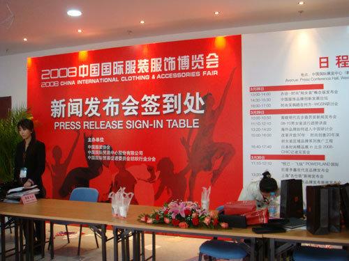 中国国际展览中心会议厅,中国服饰品牌创新发展论坛为行业呈