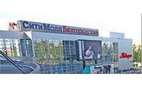 Открытие торгово–развлекательного центра «Сити Молл «Белгородский»