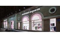 «Нежный возраст» пришел в ТРК «Сити Центр» в Краснодаре