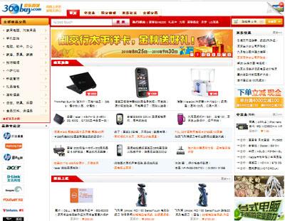 op ration charme du site chinois aupr s des marques de luxe europ ennes actualit. Black Bedroom Furniture Sets. Home Design Ideas