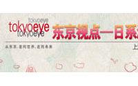 三菱商事、上海で日系ファッションのテストマーケティング事業 「tokyoeye:girls/kids/tech」開始