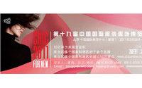 CHIC热点:国际品牌加速布局中国