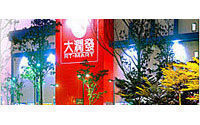 China's Sun Art raises $1.1 bln in HK