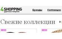 Сайт 4shopping представил новую версию