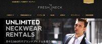 NY発メンズビジネスファッションのレンタルサービス「FreshNeck」日本初上陸