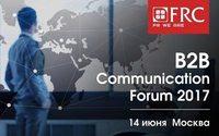 В Москве пройдет B2B Communication Forum 2017