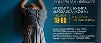 В ТРЦ «Мозаика» откроется экспозиция авангардных костюмов от Olga Plēnkina