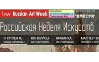 На Artplay пройдет Российская Неделя Искусств