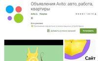 "Avito подружился со ""Сбербанк Онлайн"""