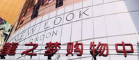 New Look: ouverture des premiers magasins chinois