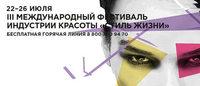 Фестиваль индустрии красоты «Стиль Жизни» в Сочи