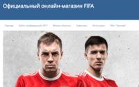 Lamoda запустила интернет-магазин FIFA