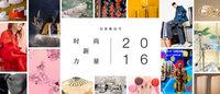 """连卡佛启动2016""""时尚新力量""""创意人才招募活动"""