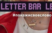 Интернет-магазин украшений Poison Drop представил проект Letter bar