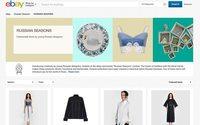 eBay открыла витрину с одеждой победителей конкурса «Русские сезоны»