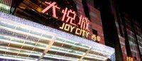 北京西单大悦城携手蚂蚁花呗,引入消费金融业务