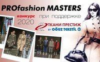 VI Всероссийский конкурс дизайнеров одежды PROfashion Masters объявил о старте приёма заявок