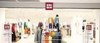 快时尚优衣库将降价CEO认为过去两年内的涨价是一个错误