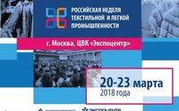 «Экспоцентр» анонсировал программу «Российской недели текстильной и легкой промышленности»