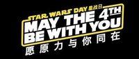 上海迪士尼旗舰店正式发售全新星球大战系列商品,优衣库安踏助阵