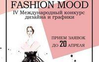 В Северной столице пройдет IV Международный конкурс дизайна и графики Fashion Mood