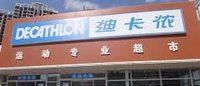 迪卡侬在华已开百店 四五线城市进入目标名单