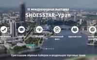Shoesstar публикует календарь выставок нового сезона