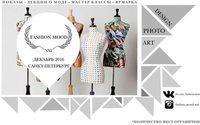В Санкт-Петербурге пройдет всероссийский конкурс  дизайна и фото  Fashion Mood