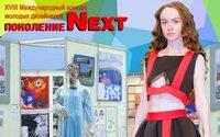 Началось голосование конкурса молодых дизайнеров «Поколение Next» в Санкт-Петербурге