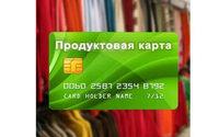 Одежда по продуктовым карточкам