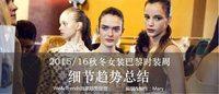 WeArTrends.com:秋冬女装巴黎时装周上的细节呈现出粗狂和纯朴的趋势--A/W 2015/2016