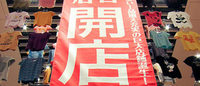 ユニクロ&ジーユーの大型店が御徒町「吉池」にオープン 店内はアメ横風?