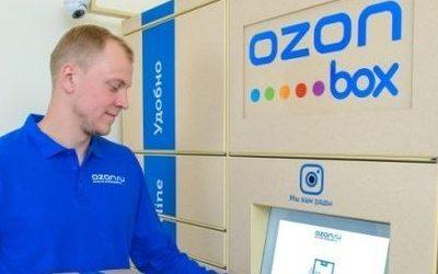 Ozon запустил сеть постаматов Ozon Box - Новости   Торговля ( 894926) aae98f3ad3c