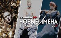 На Mercedes-Benz Fashion Day пройдет финальный показ проекта «Новые имена в дизайне – 2017»