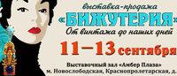 В Москве пройдет XIII выставка-продажа «Бижутерия от винтажа до наших дней»
