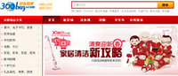 Chinesischer Versandriese 360buy.com findet 300 Millionen Euro Investor