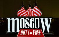 Moscow duty free: долг перед Сбербанком признан судом