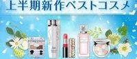 日本最火的化妆品电商Cosme和导购APP小红书合作