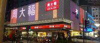 China jeweller Chow Tai Fook third quarter revenue up 26 percent