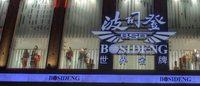 """波司登""""寒冬""""危机 6个月关闭3436家零售网点"""