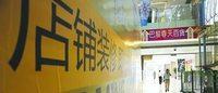 上海巴黎春天118广场店拟向生活广场转型