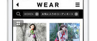 スタートトゥデイ新サービス「Wear」パルコ4店舗で11月から試験導入
