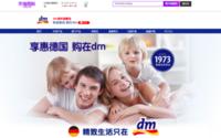 Dm öffnet sich für den chinesischen Markt