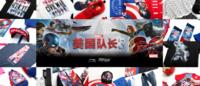 """李宁""""美国队长3""""系列商品上市"""