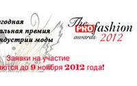Стартовал прием заявок на участие в премии PROfashion Awards'12