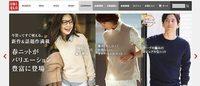 ユニクロ商品が5700店のセブン‐イレブン店頭で受取可能に 新サービスの提供開始