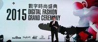 时尚产业转型在即——第二届数字时尚盛典亮相上海