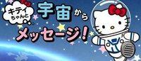 Hello Kitty space tourist