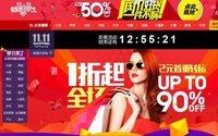 Alibaba bate su récord de ventas en el 'Día de los solteros' en solo 15 horas
